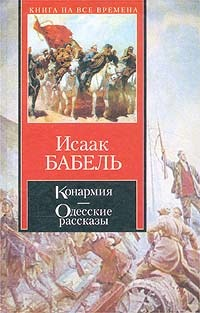 Tales of Odessa by Isaac Babel