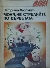 Моля не стреляйте по дърветата by Patricia Highsmith