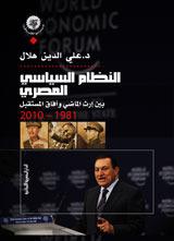 النظام السياسي المصري بين إرث الماضي وآفاق المستقبل 1981-2010