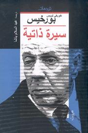 سيرة ذاتية by Jorge Luis Borges