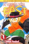 A Trip To The East Vol. 1