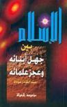 الإسلام بين جهل أ...