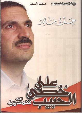 تحميل كتاب عمرو خالد.. رسالة على خطى الحبيب.pdf