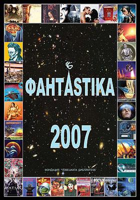 ФантАstika 2007