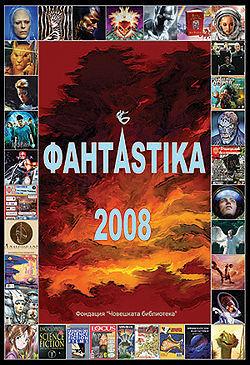 ФантАstika 2008 by Атанас П. Славов