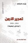 تهجير الأرمن (1914-1918): الوثائق والحقيقة