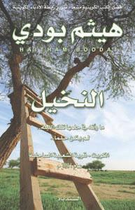 النخيل by هيثم بودي