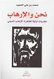 نحن والإرهاب by محمد بن علي المحمود