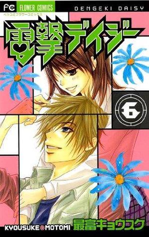 電撃デイジー 6 by Kyousuke Motomi