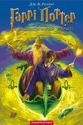 Гаррі Поттер і напівкровний Принц (Гаррі Поттер, #6)