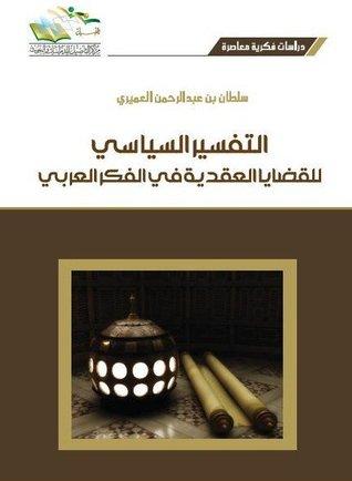 التفسير السياسي للقضايا العقدية في الفكر العربي