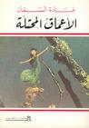 الأعماق المحتلة by غادة السمان