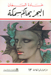 البحر يحاكم سمكة by غادة السمان