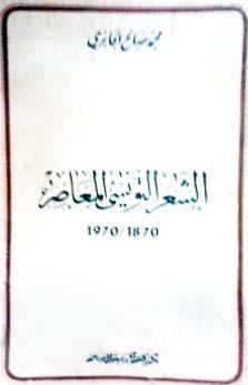 الشعر التونسي المعاصر 1870- 1970