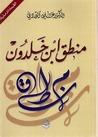 منطق ابن خلدون by علي الوردي