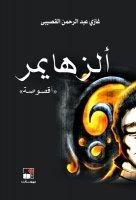 ألزهايمر by غازي عبد الرحمن القصيبي