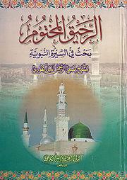 الرحيق المختوم by Safiy al-Rahman al-Mubarakfuri