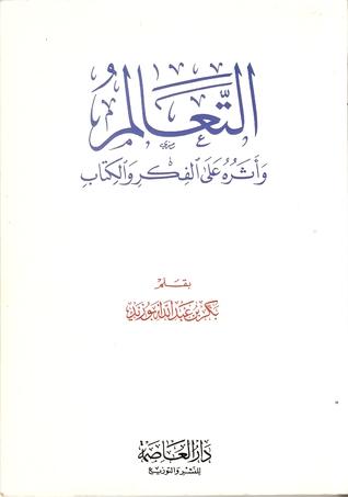 التعالم وأثره على الفكر والكتاب by بكر أبو زيد