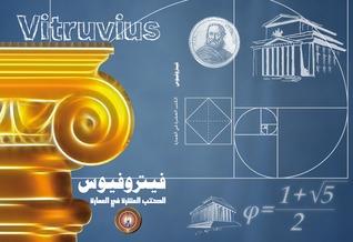 فيتروفيوس، الكتب العشرة في العمارة
