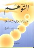 التوهم by الحارث بن أسد المحاسبي