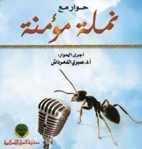 حوار مع نملة مؤمنة