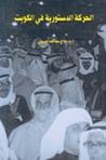 الحركة الدستورية في الكويت
