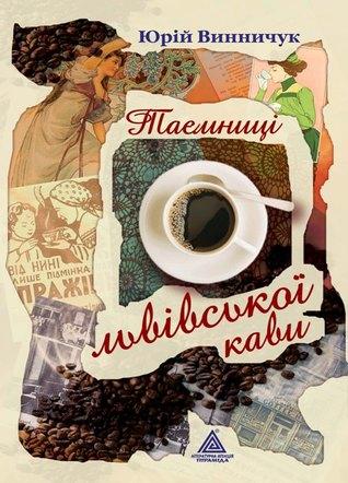 Таємниці львівської кави