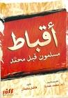 أقباط مسلمون قبل محمد صلى الله عليه وسلم