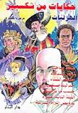 حكايات من شكسبير
