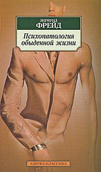 Психопатология обыденной жизни by Sigmund Freud