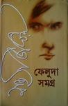 ফেলুদা সমগ্র  ১ by Satyajit Ray