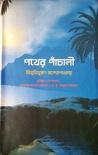 পথের পাঁচালী by Bibhutibhushan Bandyopadhyay