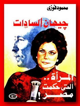 جيهان السادات: المرأة التي حكمت مصر