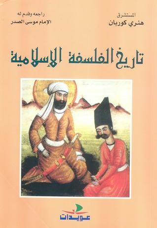 تاريخ الفلسفة الإسلامية - منذ الينابيع حتى وفاة ابن رشد by Henry Corbin