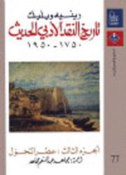 كُتب مطبوعة. عنوان الكتاب: نشأة النقد الأدبي ...