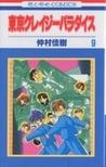 Tokyo Crazy Paradise, Vol. 9