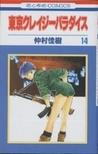 Tokyo Crazy Paradise, Vol. 14