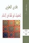 شخصيات غير قلقة في الإسلام