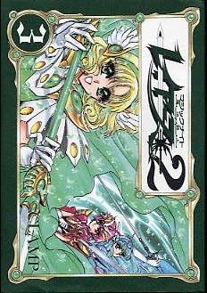 魔法騎士レイアース2 第3巻 [Mahou Kishi REIASU 2, Vol. 3]