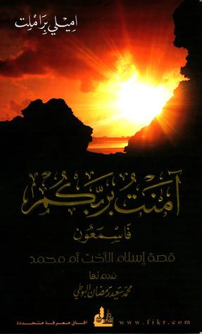آمنت بربكم فاسمعون :قصة إسلام الأخت أم محمد