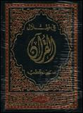 في ظلال القرآن #2 by Sayed Qutb