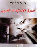 أصول الإستبداد العربي