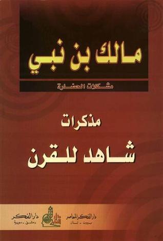 مذكرات شاهد للقرن by مالك بن نبي