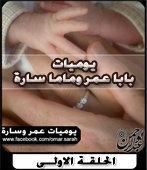 يوميات بابا عمر وماما سارة
