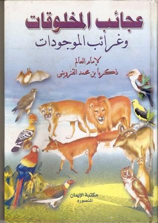 عجائب المخلوقات اردو pdf