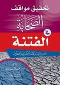 تحقيق مواقف الصحابة في الفتنة - من روايات الإمام الطبري والمُحدثين