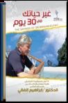 غير حياتك في 30 يوم by إبراهيم الفقي