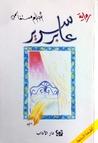 عابر سرير by Ahlam Mosteghanemi