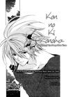 Kon no Ki Konoha (one shot)