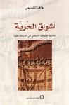 أشواق الحرية؛ مقاربة للموقف السلفي من الديمقراطية by نواف القديمي